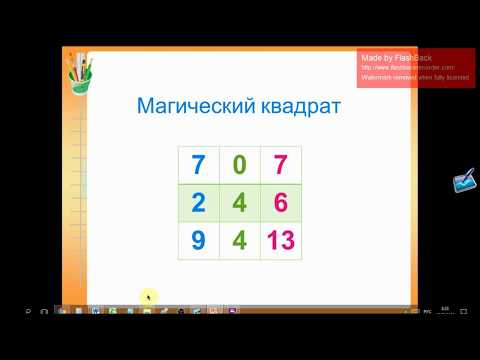 Магические квадраты. Урок 129. Математика 2 класс