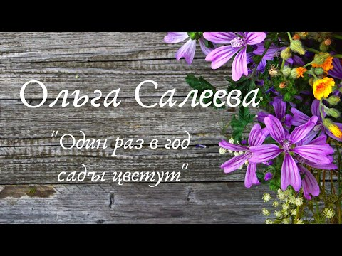 "Ольга Салеева-""Один раз в год сады цветут""."