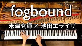 米津玄師さんのアルバム「BOOTLEG」よりの、fogbound(+池田エライザ)を...