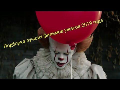 Подборка фильмов ужасов 2019 года