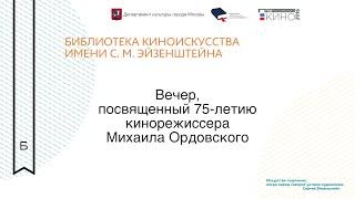 �������� ���� Вечер, посвященный 75-летию кинорежиссера Михаила Ордовского ������