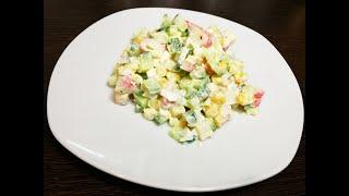 Салат с крабовыми палочками и кукурузой за 10 минут