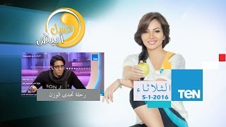 عسل أبيض - إنتهاء رحلة تحدي زيادة الوزن للمتسابق الرابع محمد صلاح