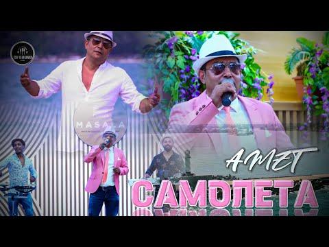 AMET - SAMOLETA / (COVER ERDJAN AMETI)AMET - САМОЛЕТА 2020 OFFICIAL VIDEO 4K