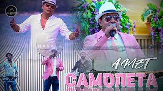 Download lagu AMET - SAMOLETA / (COVER ERDJAN AMETI)AMET - САМОЛЕТА 2020 OFFICIAL VIDEO 4K