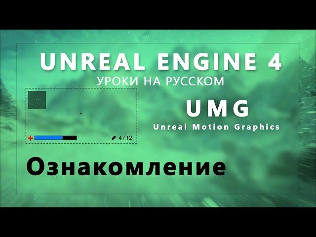 UE4 UMG Урок - Ознакомление