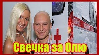 Из-за отношений с Третьяковым после Берковой в больнице окажется Бузова