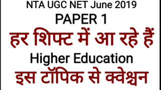 Gambar cover Paper 1 important topic for nta Ugc net June 2019 exam
