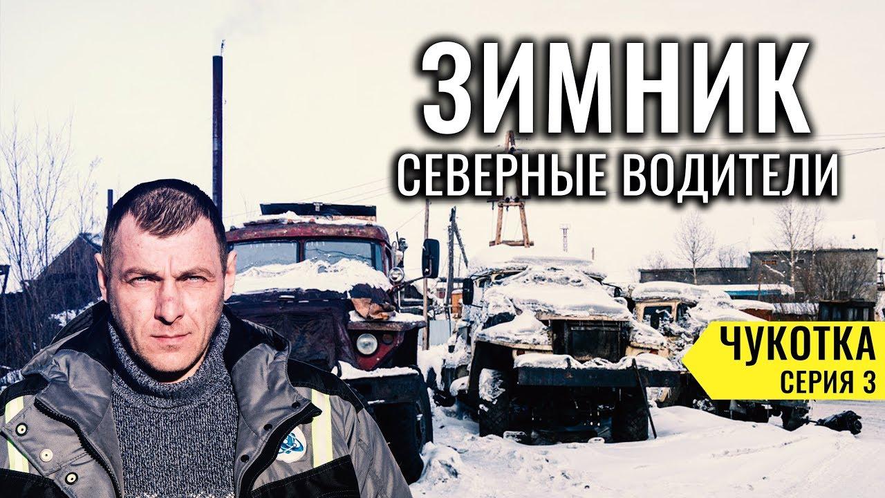 САМЫЕ УБИТЫЕ СЕВЕРНЫЕ ДОРОГИ РОССИИ - ЗИМНИК АРКТИКА. КАК ГОНЯЮТ СЕВЕРНЫЕ ВОДИТЕЛИ. ЧУКОТКА #3