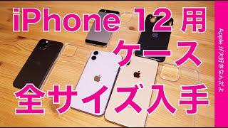 次期新型iPhone 12シリーズ用とされるケース全3サイズ入手!どんなサイズ感か既存機種と比較して遊んでみた・5.4インチ6.1インチ6.7インチケース