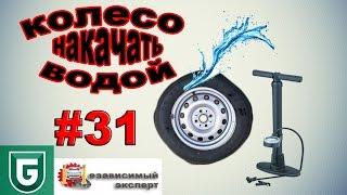 Сериал Печалька #31 Что будет если накачать колесо ВОДОЙ??!!!