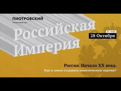 Кирилл Соловьев. Политические партии в России начала XX века