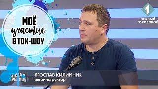Выступление на Первом городском телеканале /Одесса/. Безопасность дорожного движения