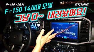 신형 F150 드라이브 시승기. 어설픔 주위! 참고만 하세요! 2021 Ford F-150 3.5L V6