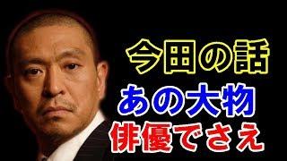 【松本人志】 芸人仲間 「今田耕司、和田アキコ邸での出来事」 【松本人...
