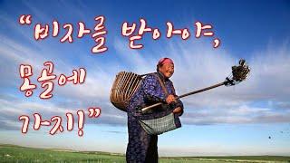 여권만 들고 가서, 몽골 비자 받기.