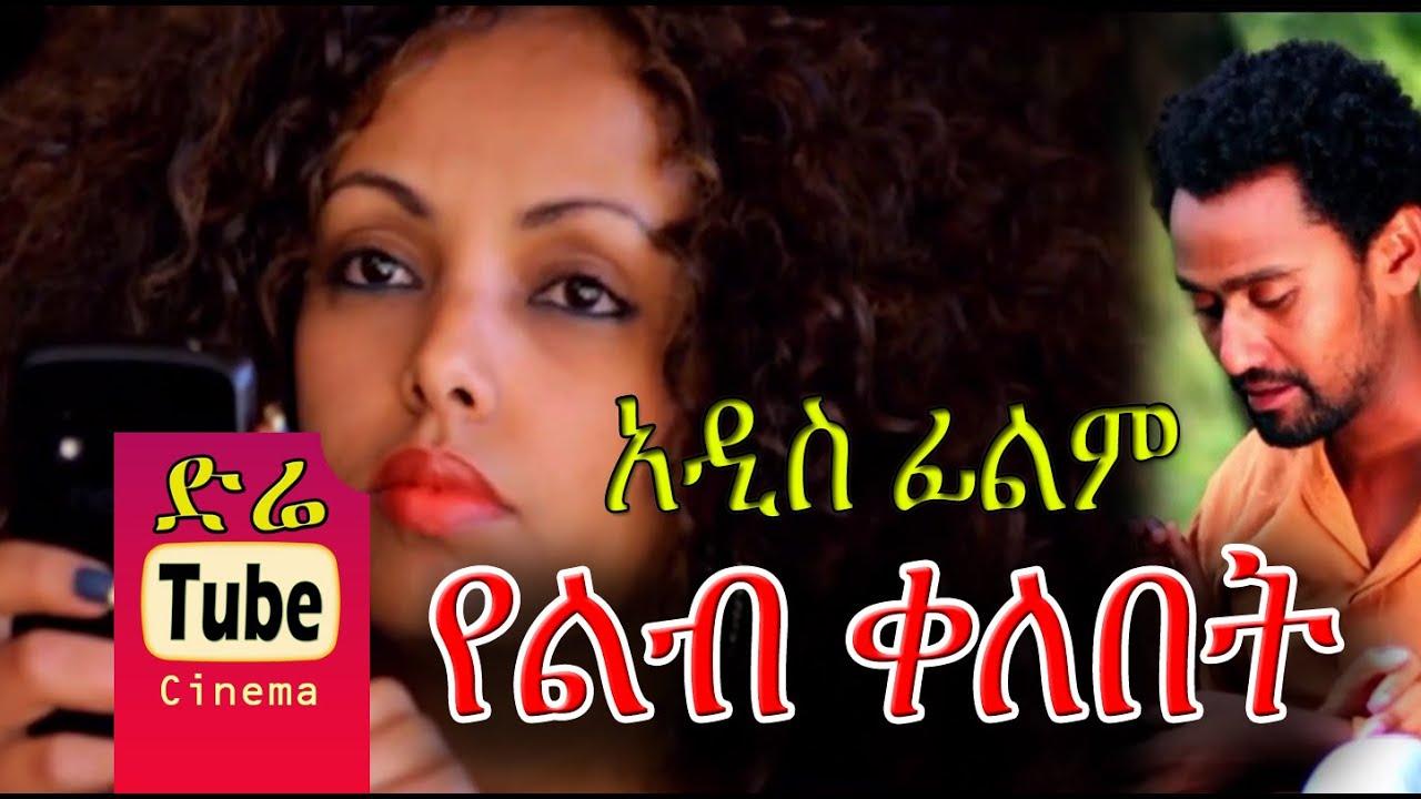 Yelib Kelebet - Full Ethiopian Movie (2016)