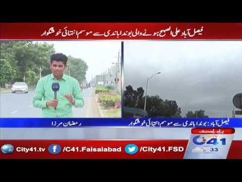 41 Live: Weather very pleasant drizzle in Faisalabad