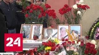 Смотреть видео Кизляр скорбит по погибшим у храма - Россия 24 онлайн