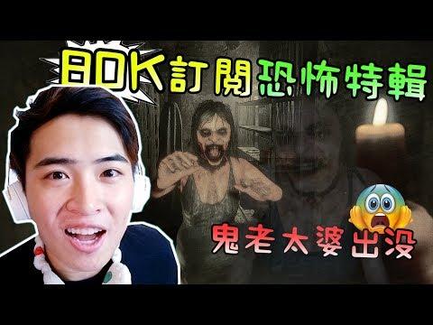 80K訂閱恐怖遊戲特輯😱!阿婆的噩夢計劃 Project Nightmares Case 36| 搞笑精華