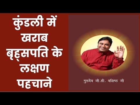 कुंडली में खराब बृह्सपति के लक्षण पहचाने, Brihaspati Grah Ke Upay; Astrology remedies for Jupiter