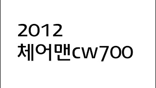 2012년 체어맨w 700