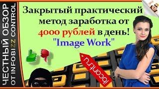 Автопилот курс заработка|Заработок Image Work/Честный Обзор