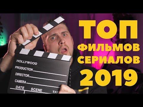 Топ 5 фильмов и сериалов 2019