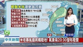 【米塔颱風動態】米塔恐轉中颱 宜花、北部地區首當其衝