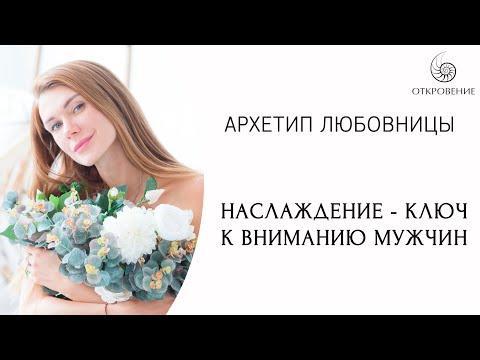 Архетип Любовницы. Наслаждение  - ключ к вниманию мужчин