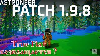 astroneer Update 1.9.8 - краткий обзор патча с TrueFlat !