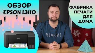 Новое домашнее МФУ Epson L3110 из Фабрики печати   Обзор с Андреем