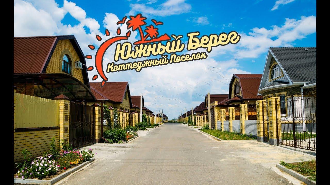 Дом в Новобессергеневке 93 м2 на Азовском Море [ Новостройки .