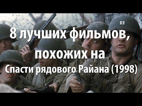 8 лучших фильмов, похожих на Спасти рядового Райана (1998)