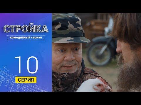 Стройка - Серия  10