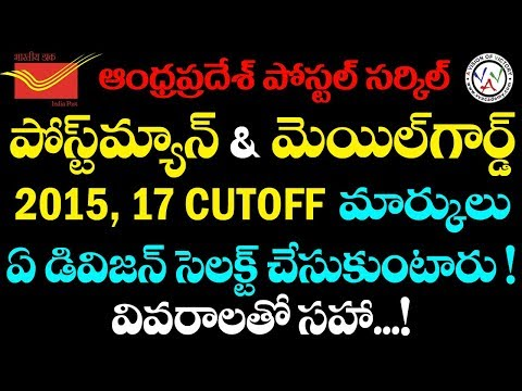 ap postal postman / mailguard previous year cutoff marks - division wise selection -vv academy