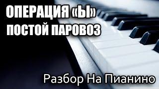 Разбор На Пианино - Операция Ы - Постой Паровоз