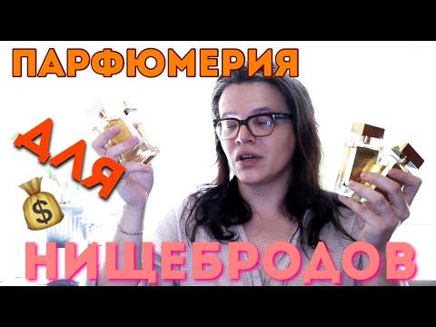ШИКАРНАЯ ПАРФЮМЕРИЯ ДО 500 РУБЛЕЙ!!!