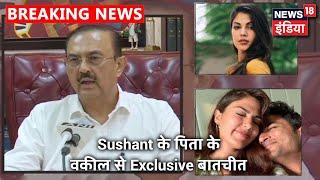 Sushant के पिता के वकील Vikas Singh का आरोप, पहले CBI जांच की मांग कर रहे थे अब Mumbai पुलिस से अपील