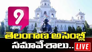 KCR Government Introduced Municipal Law Bill in Assembly Session | ...