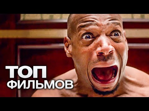 ТОП-10 СУМАСШЕДШИХ КОМЕДИЙНЫХ СЕРИАЛОВ! - Видео онлайн