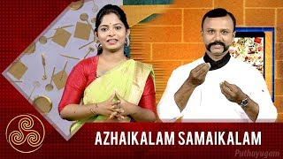 Azhaikalam Samaikalam 03-10-2018 – PuthuYugam tv Show