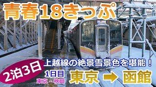 【青春18きっぷ】 東京から函館へ、2泊3日の旅! 1日目は、上越線・信越本線・白新線・羽越本線と列車を乗り継いで秋田を目指します。「2017/12/18」