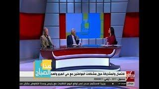 هذا الصباح يستضيف رئيس حي الهرم ورئيس حي العجوزة لعرض مشكلات المواطنين على الهواء