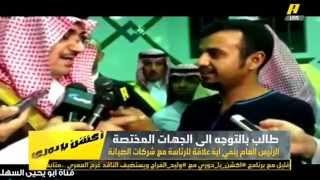 الأمير نواف بن فيصل يعصب على مذيع أكشن يا دوري