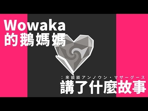 Wowaka的鵝媽媽講了什麼故事:來談談アンノウン・マザーグース 【+0】