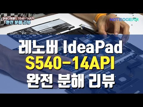 레노버 아이디어패드 S540-14API 완전 분해 리뷰