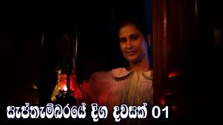 septhembaraye-diga-dawasak-episode-28-26-09-2021