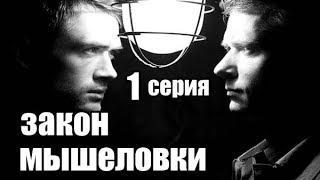 Фильм о  Компьютерном Гение 1 серия из 8  (детектив, боевик, криминальный сериал)