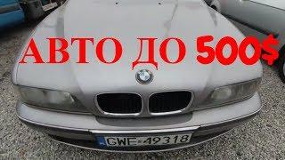Авторынок Дешёвых Авто По 500$. Цены На Автохлам В Польше 2019